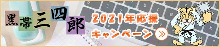 2021年応援キャンペーン